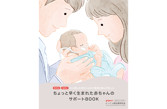 "Support Book for Families of Late Preterm Infants in NICUs/GCUs: ""Support Book for Babies Born a Bit Early"""